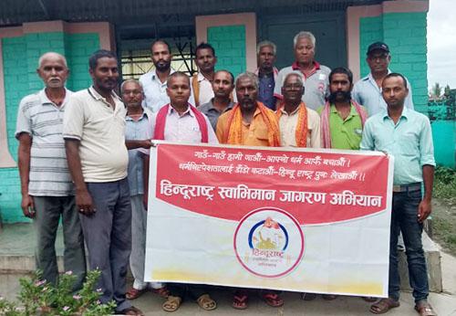 हिन्दु राष्ट्र कायम गराउने उद्देश्यले सप्तरीमा समिती गठन