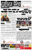 RajbirajDainik