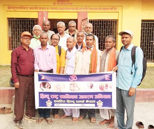 हिन्दु राष्ट्र स्वाभिमान जागरण अभियानको सप्तरी समिति गठन